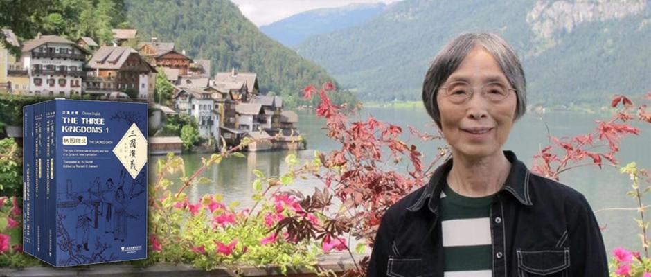她是第一位英译全本《三国演义》...